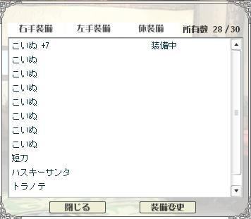 koinu8.JPG